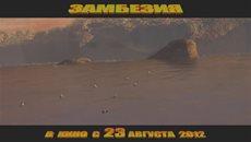 Замбезия